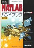 最新MATLABハンドブック第四版
