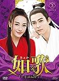 [DVD]如歌~百年の誓い~ DVD-BOX3