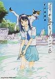 青の島とねこ一匹(1) (ヤングチャンピオン烈コミックス)