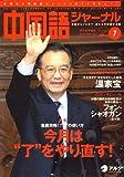 中国語ジャーナル 2007年 07月号 [雑誌]