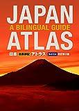 日本 日英併記 アトラス - Japan Atlas: A Bilingual Guide: 3rd Edition