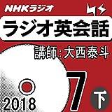 NHK ラジオ英会話 2018年7月号(下)