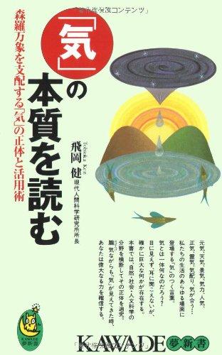 「気」の本質を読む―森羅万象を支配する「気」の正体と活用術 (KAWADE夢新書)