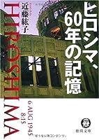 ヒロシマ、60年の記憶 (徳間文庫)