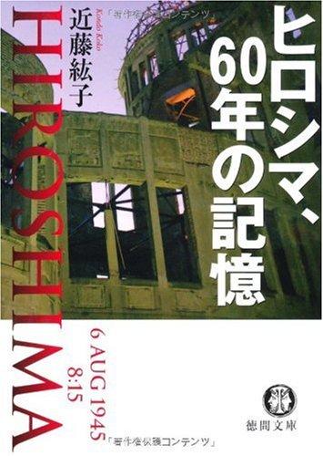 ヒロシマ、60年の記憶 (徳間文庫)の詳細を見る