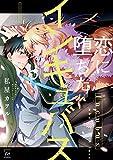 恋に堕ちたインキュバス (コミックマージナル)