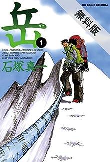 岳(1)【期間限定 無料お試し版】 (ビッグコミックス)