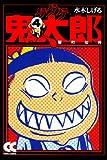 ゲゲゲの鬼太郎4 猫町切符 (中公文庫)