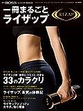 一冊まるごとライザップ 2016/07/29 (2016-07-29) [雑誌]