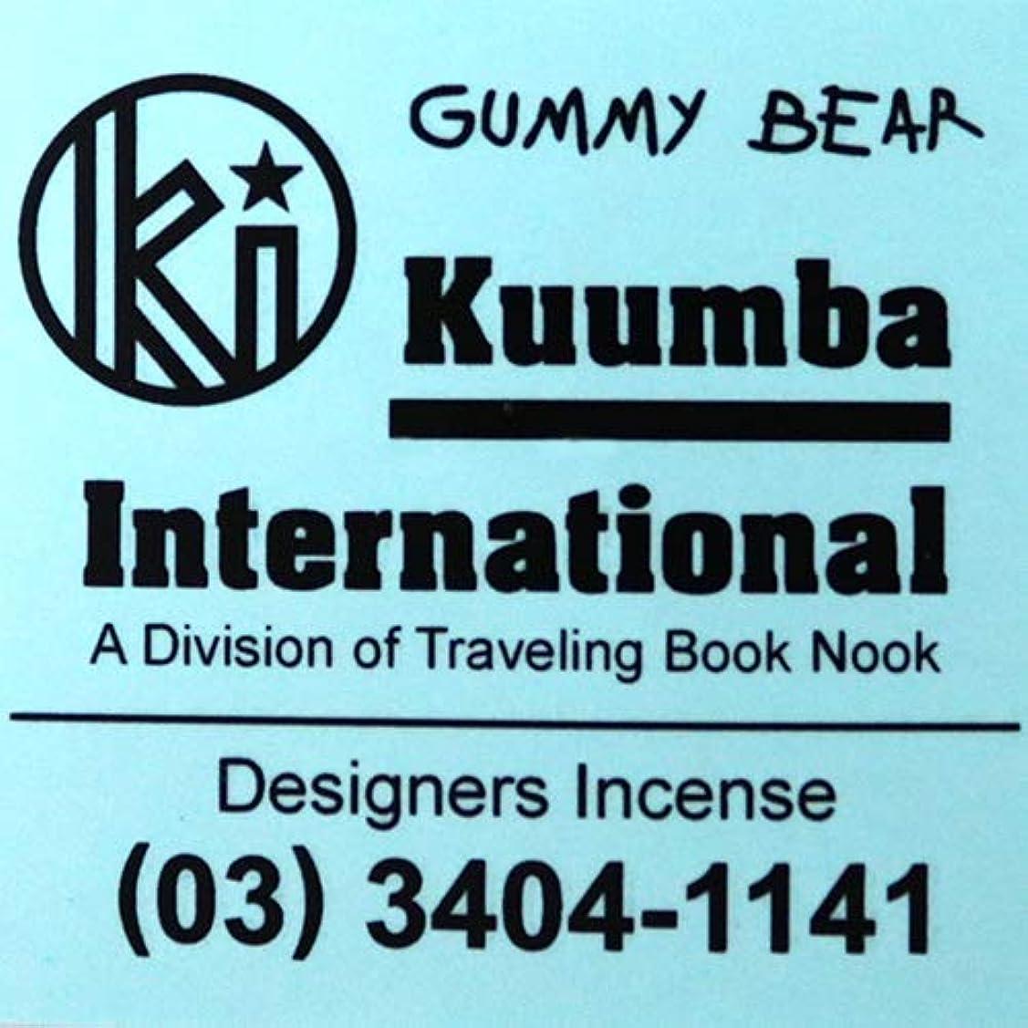 確かめる前奏曲日帰り旅行に(クンバ) KUUMBA『incense』(GUMMY BEAR) (GUMMY BEAR, Regular size)