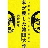 私が愛した池田大作 「虚飾の王」との五〇年
