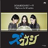ズクナSOULBOOKのテーマ/I Believe In Miracle [Analog]