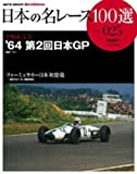 日本の名レース100選 VOL.25 (SAN-EI MOOK AUTO SPORT Archives)