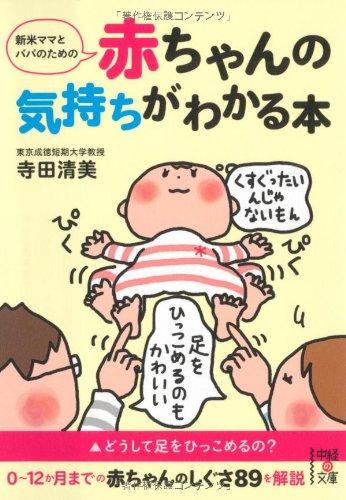 新米ママとパパのための 赤ちゃんの気持ちがわかる本 (中経の文庫)の詳細を見る