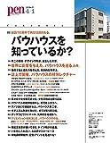 Pen(ペン) 2019年4/1号[創設100周年で再び注目される、バウハウスを知っているか?] 画像