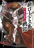 新ロードス島戦記6 終末の邪教(下) (角川スニーカー文庫)