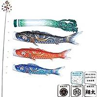 [徳永][鯉のぼり]ベランダ用[スタンドセット](水袋)ポールフルセット[2m鯉3匹][豪][尚武之丸吹流し][撥水加工][日本の伝統文化][こいのぼり]