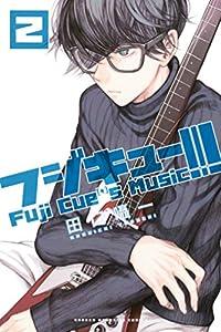 フジキュー!!! ~Fuji Cue's Music~ 2巻 表紙画像