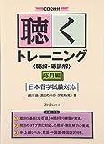 聴くトレーニング「聴解・聴読解」応用編―日本留学試験対応
