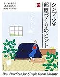 シンプルな部屋づくりのヒント―すっきり暮らすあの人たちのコツとアイディア (主婦の友実用No.1シリーズ) 画像