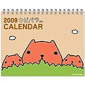 2009 カピバラさん 月めくりカレンダー 卓上タイプ ([カレンダー])