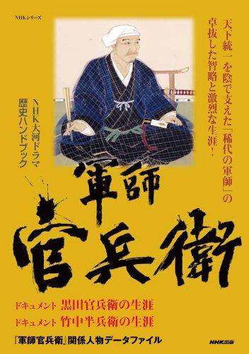 NHK大河ドラマ歴史ハンドブック 軍師官兵衛 (NHKシリーズ)の詳細を見る