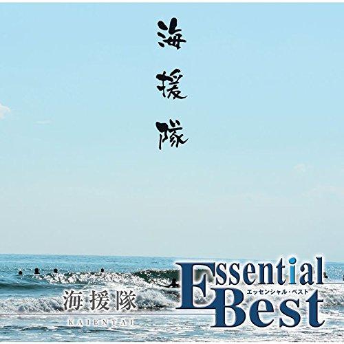 エッセンシャル・ベスト 1200 海援隊...