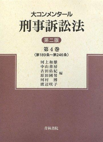 大コンメンタール刑事訴訟法〈第4巻〉第189条~第246条