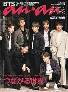 anan(アンアン) 2019/07/10号 No.2158 [つながる世界/BTS]