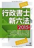 2015年版 行政書士新六法 (QP books) 画像