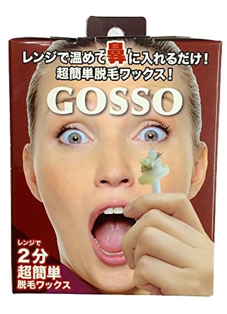 絶妙工業用不透明なGOSSO ゴッソ ブラジリアンワックス鼻毛脱毛セット(1個)