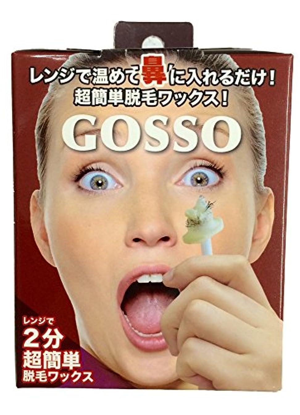 ジェスチャー一方、黙認するGOSSO ゴッソ ブラジリアンワックス鼻毛脱毛セット(1個)