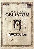 「ザ エルダー スクロールズIV:オブリビオン ナビゲーションガイド」の画像