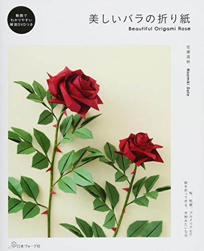 美しいバラの折り紙