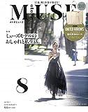otona MUSE(オトナミューズ) 2018年 8 月号