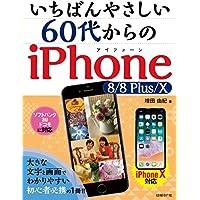 いちばんやさしい 60代からのiPhone 8/8 Plus/X
