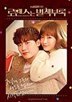 ロマンスは別冊付録 (TvN Dreama) OST 2CD+64p Photobook [韓国盤]