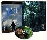 野火[Blu-ray/ブルーレイ]