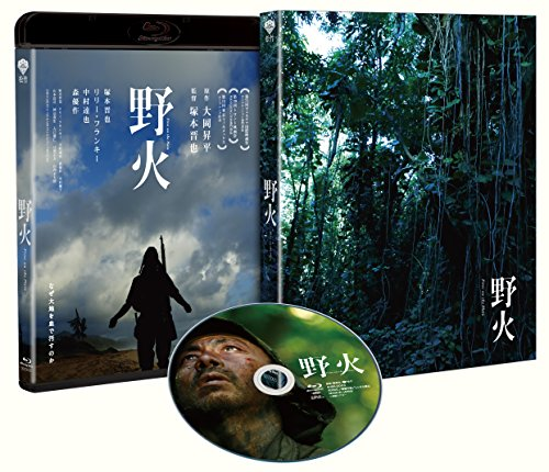 野火 Blu-ray