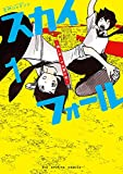 スカイフォール ~消し尽くせぬ夏の光~ (1) (ビッグコミックス)