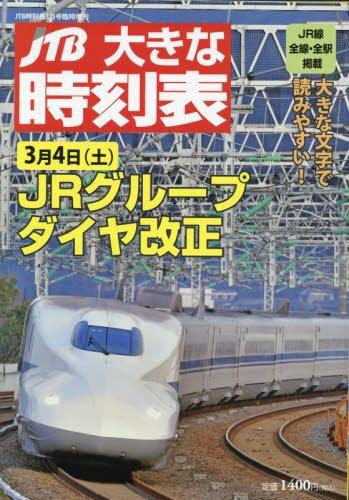 大きな時刻表 2017年 03 月号 [雑誌]: JTB時刻表 増刊
