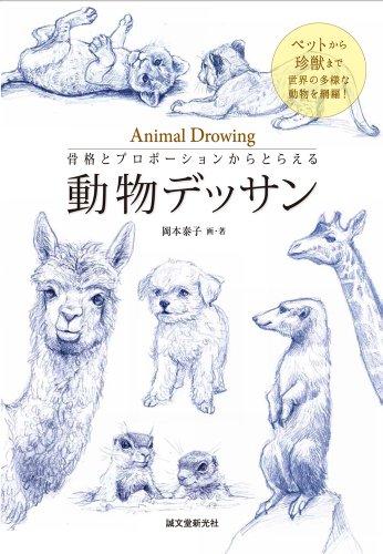 骨格とプロポーションからとらえる 動物デッサン: ペットから珍獣まで世界の多様な動物を網羅!の詳細を見る