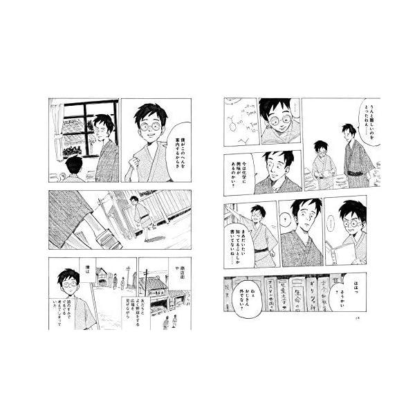 漫画 君たちはどう生きるかの紹介画像18