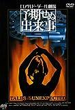 予期せぬ出来事 3枚組BOX [DVD] JVDD1157 画像