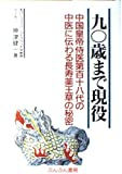 90歳まで現役―中国皇帝侍医第百十八代の中医に伝わる長寿薬王草の秘密