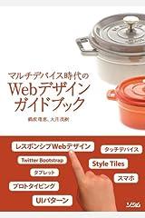 マルチデバイス時代のWebデザインガイドブック 単行本