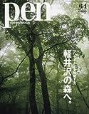 Pen(ペン) 2018年 6/1 号 [クリエイターを触発する、軽井沢の森へ。] 画像