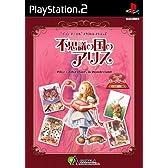 不思議の国のアリス (Playstation2)
