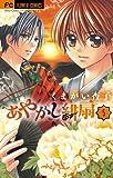 あやかし緋扇 5 (少コミフラワーコミックス)