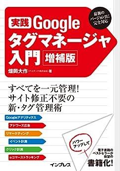 [畑岡大作]の実践 Googleタグマネージャ入門 増補版 (デジタルプラスブックス)